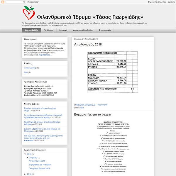 Φιλανθρωπικό Ίδρυμα Τάσος Γεωργιάδης