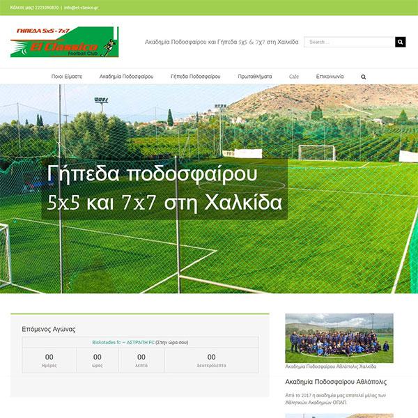 Web site για Ακαδημία Ποδοσφαίρου