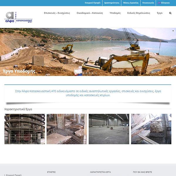 Web site Άλφα Κατασκευαστικής