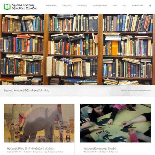 Δημόσια Κεντρική Βιβλιοθήκη Χαλκίδας