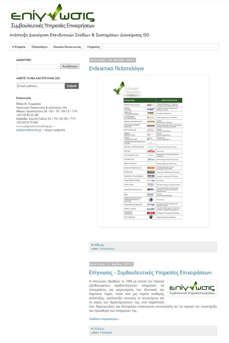 Επίγνωσις - Συμβουλευτικές Υπηρεσίες Επιχειρήσεων