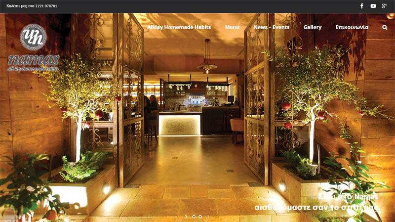 Κατασκευή Web Site για το Cafe Namas στη Χαλκίδα