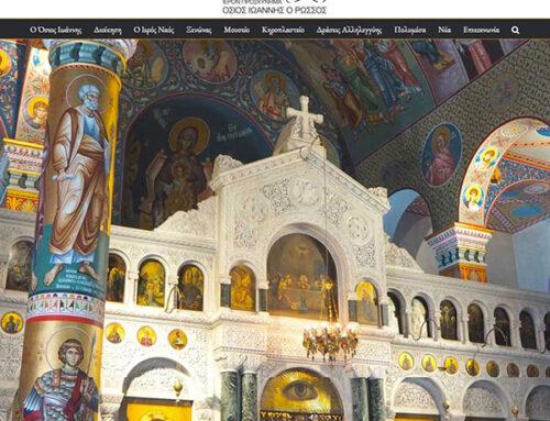 Ιερό Προσκύνημα Όσιος Ιωάννης Ρώσος
