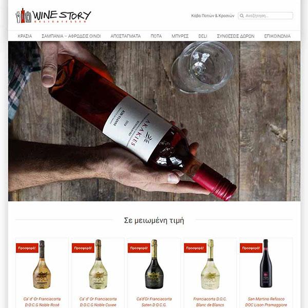 Ηλεκτρονικό Κατάστημα Wine Story