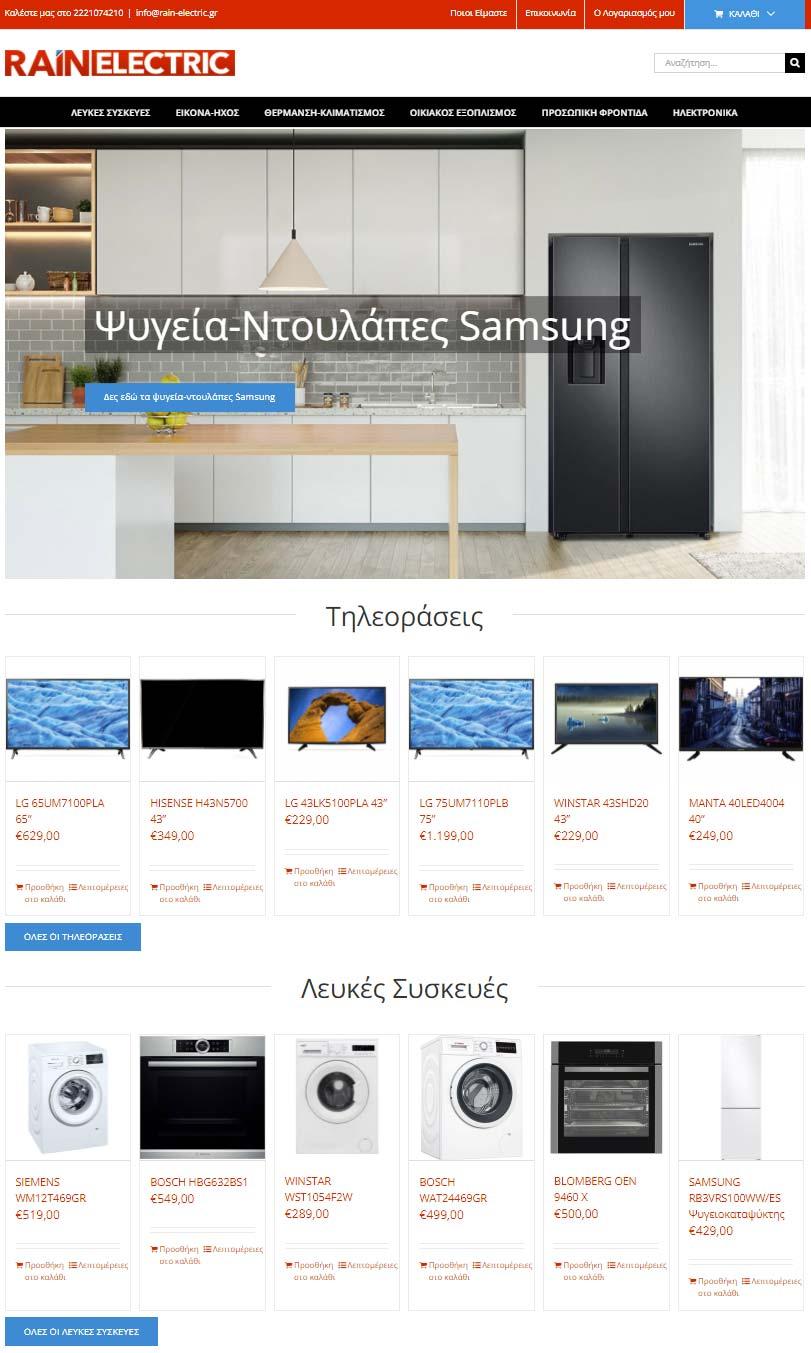 Σχεδίαση και Κατασκευή E-shop