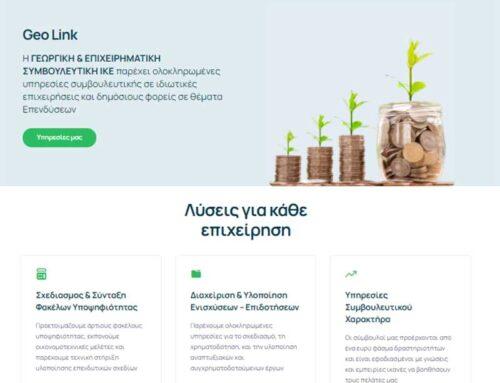 Κατασκευή Ιστοσελίδας Συμβουλευτικής Εταιρείας
